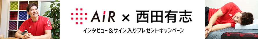 AIR×西田有志タイアップ-sp