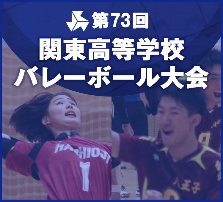 関東高等学校バレーボール選手権2019