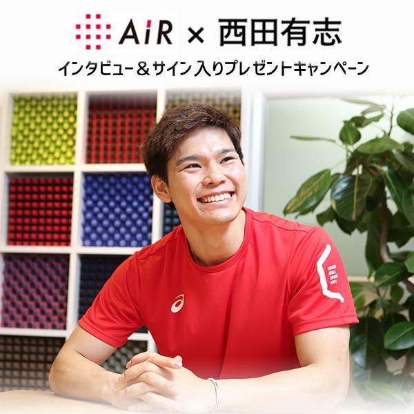 AIR×西田有志タイアップ