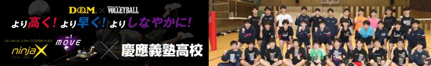 D&M『ninjaX MOVE』×月バレ.com
