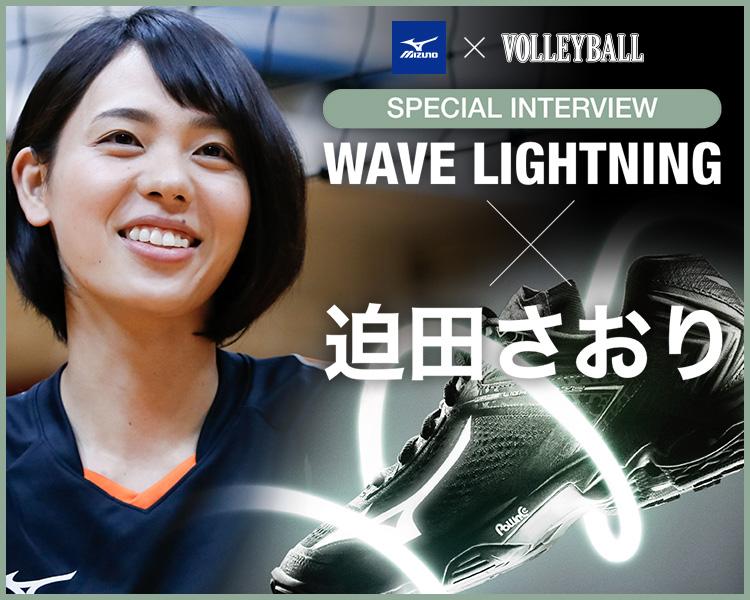 ミズノWAVE LIGHTNING-Z5