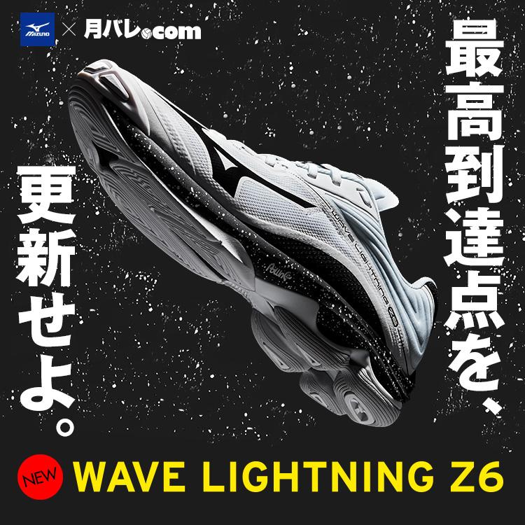 ミズノ×月バレ WAVELIGHTNING-Z6