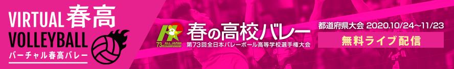 スポーツブル春高サイト2021