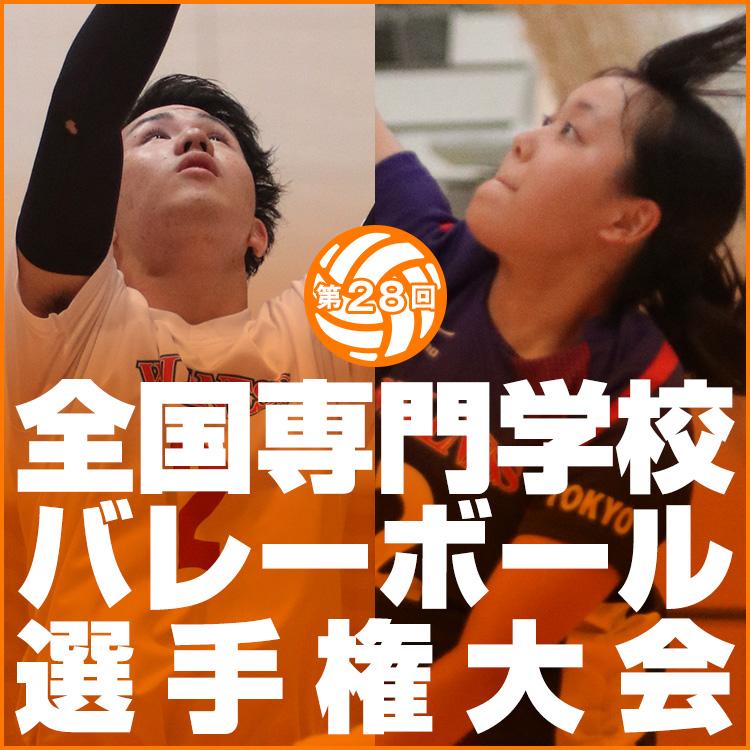 全国専門学校選手権2019
