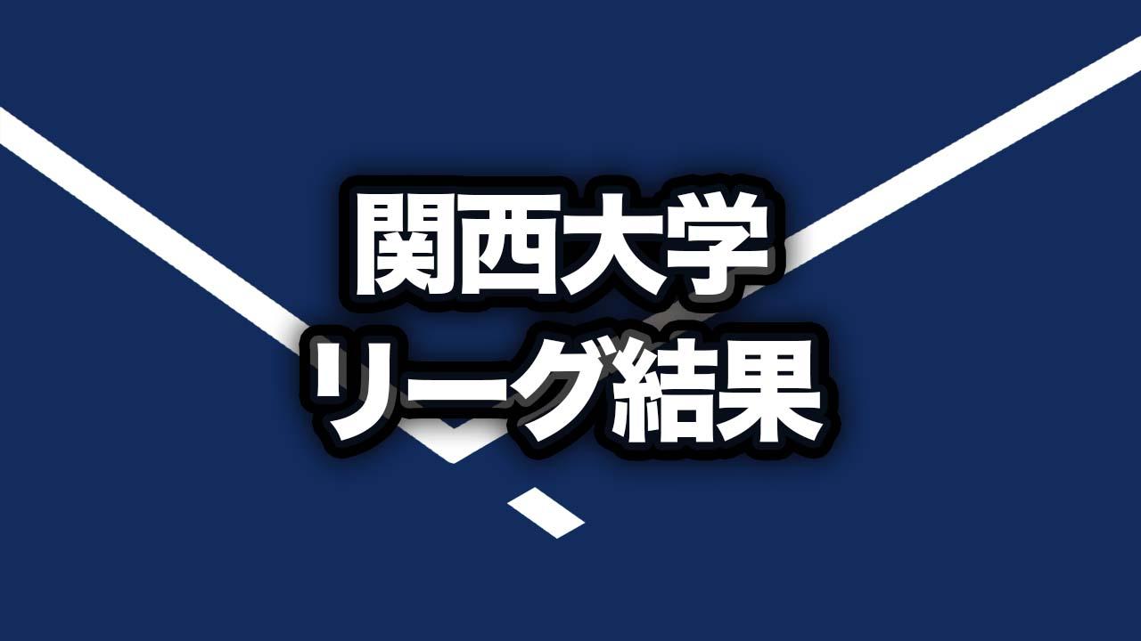 秋季関西大学男女1部リーグ戦  大会7日目試合結果