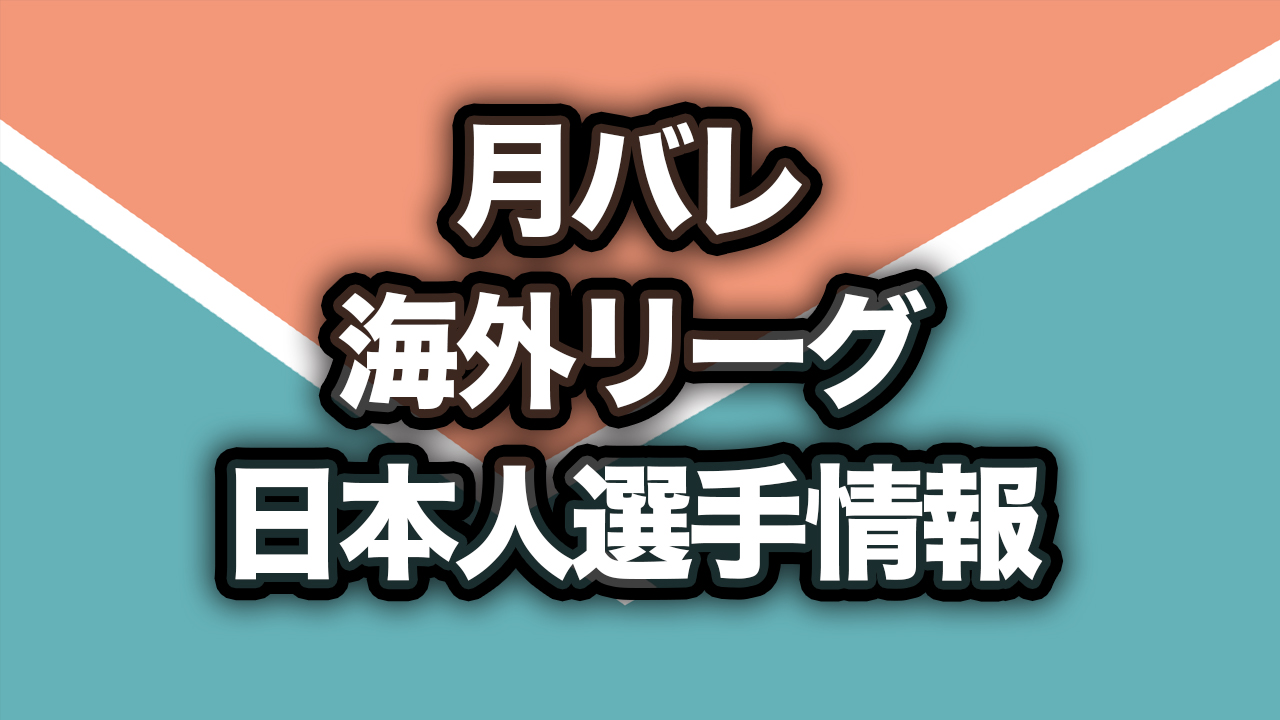 [フランス21/22]第3節 ナントのストレート勝ちに貢献の田代佳奈美が初MVP
