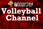 BSフジ『Volleyballchannel』情報